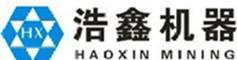 石城县浩鑫矿山机械制造厂