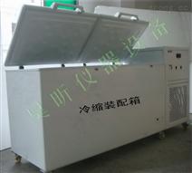 低溫裝配箱_冷裝配箱_冷凍裝配箱_冷縮裝配箱_冷卻裝配柜