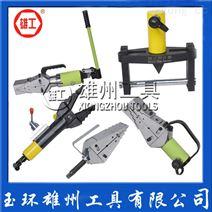 雄工【液壓工具】整體液壓法蘭分離器 液壓擴張器 液壓分離器 FS-14