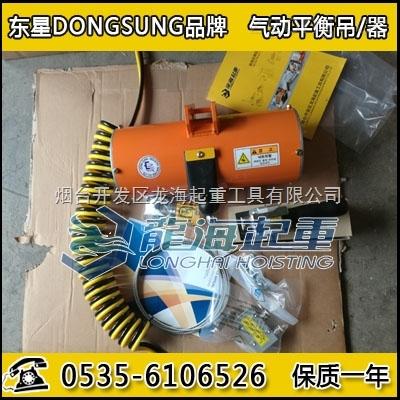 BH22018气动平衡器,DONGSUNG品牌