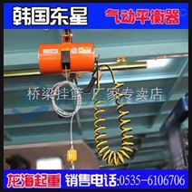 缠绕并联气动平衡吊,BH100010气动平衡吊,韩国东星