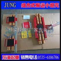 德国JUNG18吨组合式搬运小坦克,组合式搬运小坦克扬州
