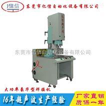 20K转盘式超声波焊接机,超声波焊接机,东莞超声波塑焊机