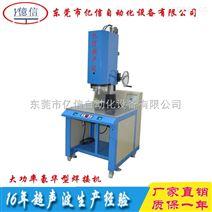 厂家供应台式超声波 塑胶玩具焊接机