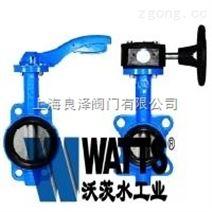 美国WATTS沃茨W-W1911-G蜗轮式单夹中线蝶阀