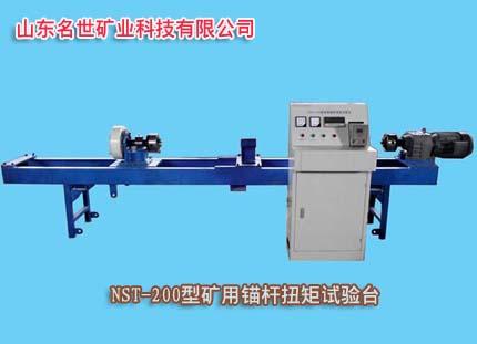 针对锚杆类产品尤其树脂锚杆(玻璃钢锚杆)扭矩性能研制的专用检验设备
