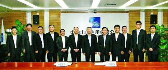 高空作业机械中联重科与中国信保签《全面业务合作协议》