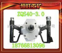 山东ZQS-40/3.0风煤钻标准